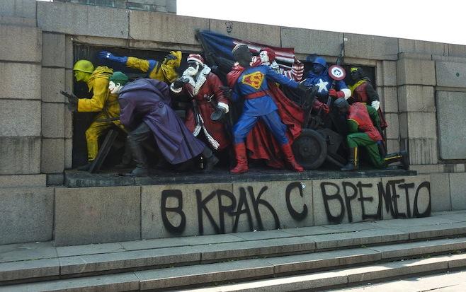 Monument bulgare